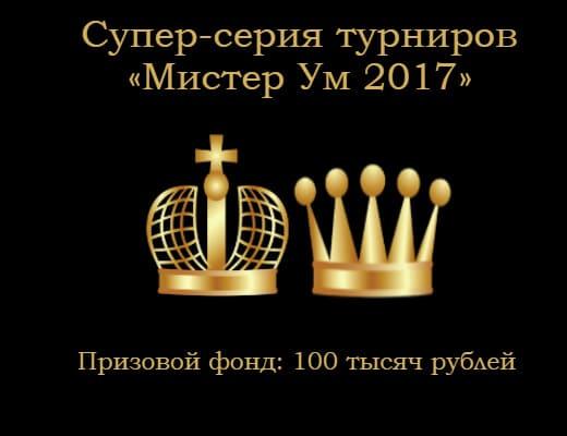 Серия турниров по шахматам «Мистер Ум-2017»