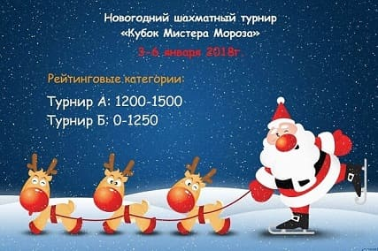 """Новогодний шахматный турнир """"Кубок Мистера Мороза"""""""