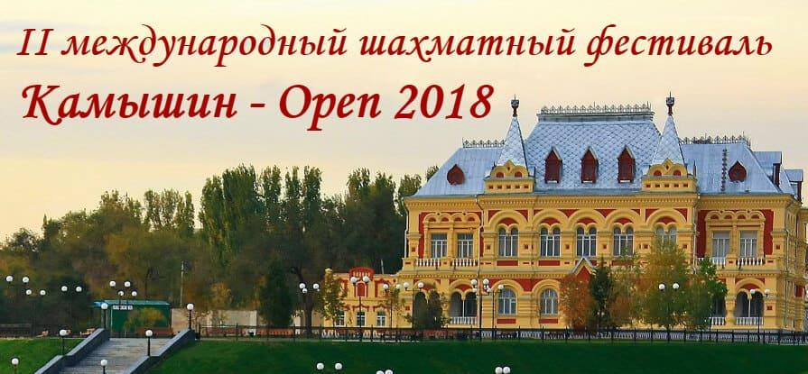 турниры по шахматам в россии
